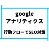 googleアナリティクス行動フロー