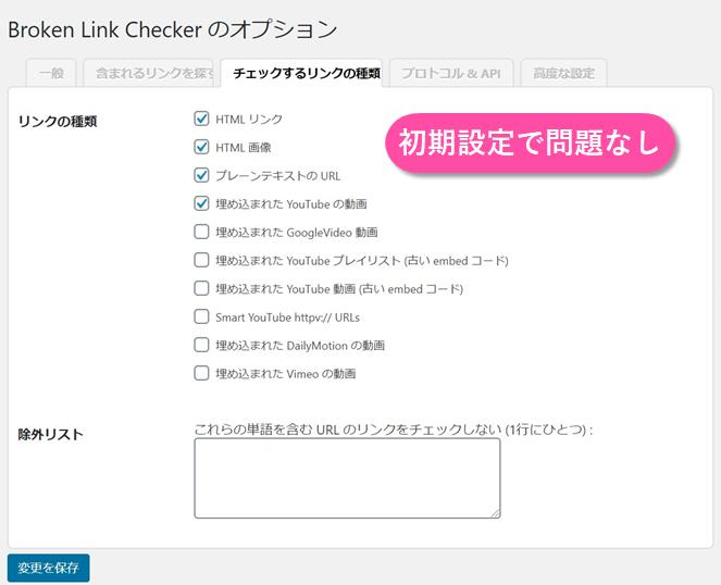 BrokenLinkCheckerチェックするリンクの種類