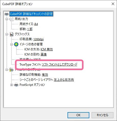 pdf 変換 フォント 埋め込み