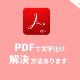 PDFのフォントが文字化けする場合の対処方法