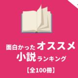 面白かったおすすめ小説ランキング【全100冊】